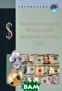 Банкноты и монеты Федеральной резервной системы США. Справочное пособие
