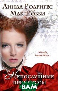 Непослушные принцессы/ Мак-Робби Л. Р.