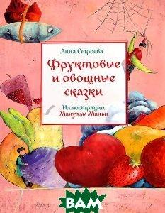 РП. КС. Фруктовые и овощные сказки (иллюстр. М. Маньи)