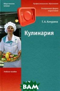 Кулинария. Учебное пособие