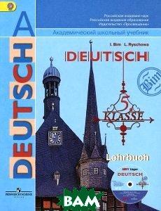 Deutsch 5: Lehrbuch / Немецкий язык. 5 класс. Учебник (+ CD-ROM)  И. Л. Бим, Л. И. Рыжова купить