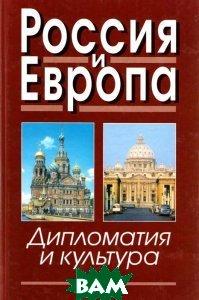 Россия и Европа: дипломатия и культура. Выпуск 4