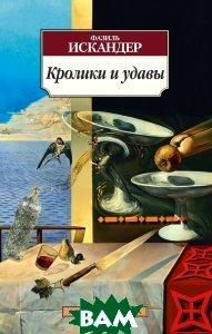 Кролики и удавы  Искандер Ф.А. купить