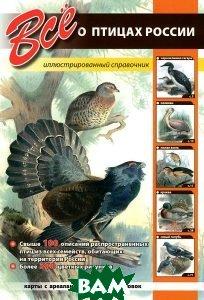 Купить Все О Птицах России