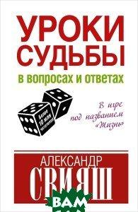 Уроки судьбы в вопросах и ответах  Александр Свияш купить