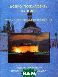 Добро пожаловать на Кипр. Русско-греческий разговорник   купить