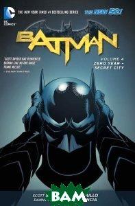 Batman: Volume 4: Zero Year - Secret City  Scott Snyder, James Tynion IV купить
