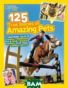 125 True Stories of Amazing Pets   купить