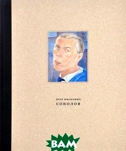 Петр Иванович Соколов (1892-1937). Материалы к биографии, живопись, графика, сценография