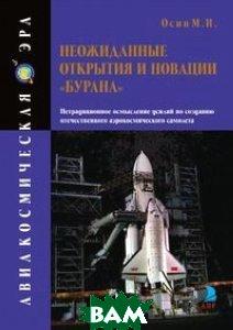 Неожиданные открытия и новации «Бурана»  Михаил Иванович Осин купить