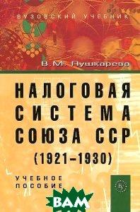 Налоговая система Союза ССР (1921-1930). Учебное пособие