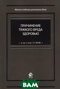 Причинение тяжкого вреда здоровью (п. `а` ч. 3 ст. 111 УК РФ). Учебное пособие