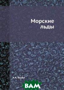 Морские льды - а к бурке купить книгу с доставкой my-shop ru