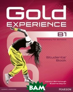 Gold Experience B1: Students` Book (+ DVD-ROM)