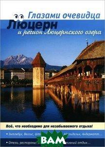 Швейцария. Люцерн и регион Люцернского озера. Путеводитель