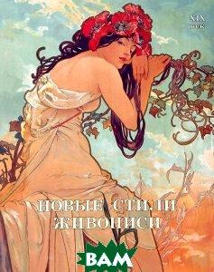 Новые стили живописи. XIX век  Наталья Майорова, Геннадий Скоков купить