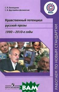 Нравственный потенциал русской прозы. 1990-2010-е годы. Пособие для учителей
