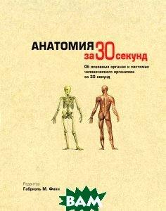 Анатомия   купить
