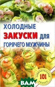 Холодные закуски для горячего мужчины  В. Хлебников купить