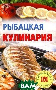 Рыбацкая кулинария  В. Хлебников купить