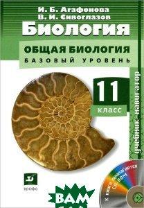 Биология. Общая биология. 11 класс. Базовый уровень. Учебник (+ CD-ROM)