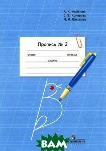 Аксёнова А. К., Комарова С. В., Шишкова М. И.,, Пропись. Для 1 класса специальных (коррекционных) образовательных учреждений VIII вида. В 3 частях. Часть 2 (Пропись 2)(2014), 978-5-09-032877-7
