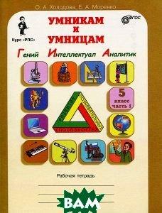 Умникам и умницам. Задания по развитию познавательных способностей (10-11 лет) 5 класс. Рабочая тетрадь. ФГОС (количество томов: 2)