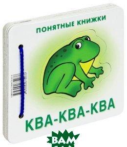 Карапуз. Понятные книжки. Ква-ква-ква (Кн. на картоне+метод. для родителей) 6-24 месяца