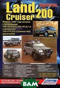 Toyota Land Cruiser 200. Модели с 2007 года выпуска с бензиновыми 1GR-FE (4, 0 л), 2UZ-FE (4, 7 л) и дизельным 1VD-FTV (4, 5 л Common Rail) двигателями. Устройство, техническое обслуживание и ремонт