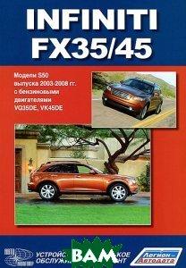 Infiniti FX35 / 45. Модели S50 выпуска с 2003 г. с бензиновыми двигателями. Руководство по эксплуатации, устройство, техническое обслуживание и ремонт