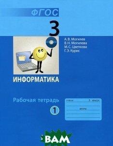 Информатика. 3 класс. Рабочая тетрадь. В 2 частях. Часть 1