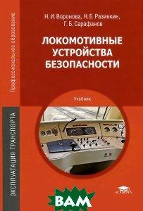Локомотивные устройства безопасности. Учебник