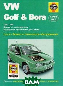 VW Golf&Bora 1998-2000. Модели с 4-х цилиндровыми бензиновыми и дизельными двигателями. Ремонт и техническое обслуживание