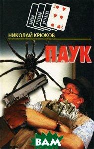 Паук (изд. 1997 г. )
