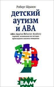 Детский аутизм и ABA. ABA (Applied Behavior Analisis). Терапия, основанная на методах прикладного анализа поведения