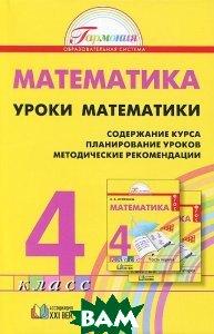 Математика. 4 класс. Уроки математики. Содержание курса. Планирование уроков. Методические рекомендации. ФГОС