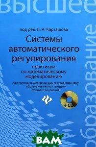 Системы автоматического регулирования. Практикум по математическому моделированию (+ CD-ROM)