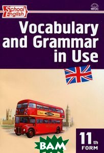 Vocabulary and Grammar in Use: 11th Form /Английский язык. 11 класс. Сборник лексико-грамматических упражнений