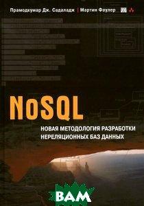 NoSQL. Новая методология разработки нереляционных баз данных