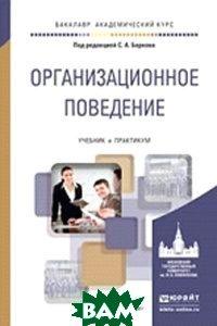 Организационное поведение. Учебник