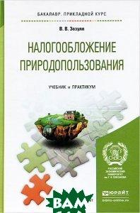 Налогообложение природопользования. Учебник и практикум для прикладного бакалавриата
