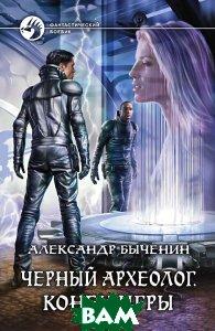 Черный археолог. Конец игры: фантастический роман. Быченин А. П.