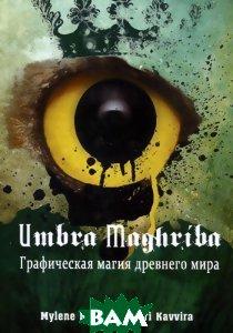 Unbra maghriba. Графическая магия древнего мира