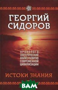 Хронолого-эзотерический анализ развития современной цивилизации. Книга 2. Истоки знания
