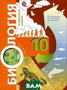 10 кл. Пономарева И. Н., Корнилова О. А., Симонова Л. В. Биология (углублённый уровень). Учебник (ФГОС)