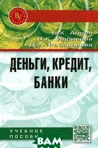 Деньги, кредит, банки. Учебное пособие