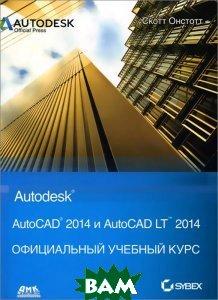 Официальный учебный курс. AutoCAD 2014 и AutoCAD LT 2014. Официальный учебный курс