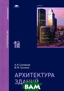 Архитектура зданий. Учебник