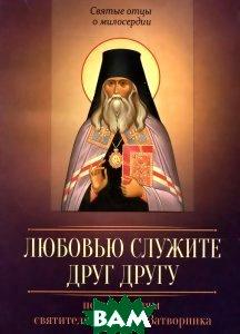 Епископ Феофан Затворник Вышенский / По творениям святителя Феофана Затворника. Любовью служите друг другу