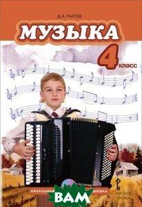 Музыка. 4 класс. Учебник. ФГОС (+ CD-ROM)